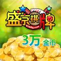 3万盛々京金币
