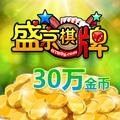30万盛京金币